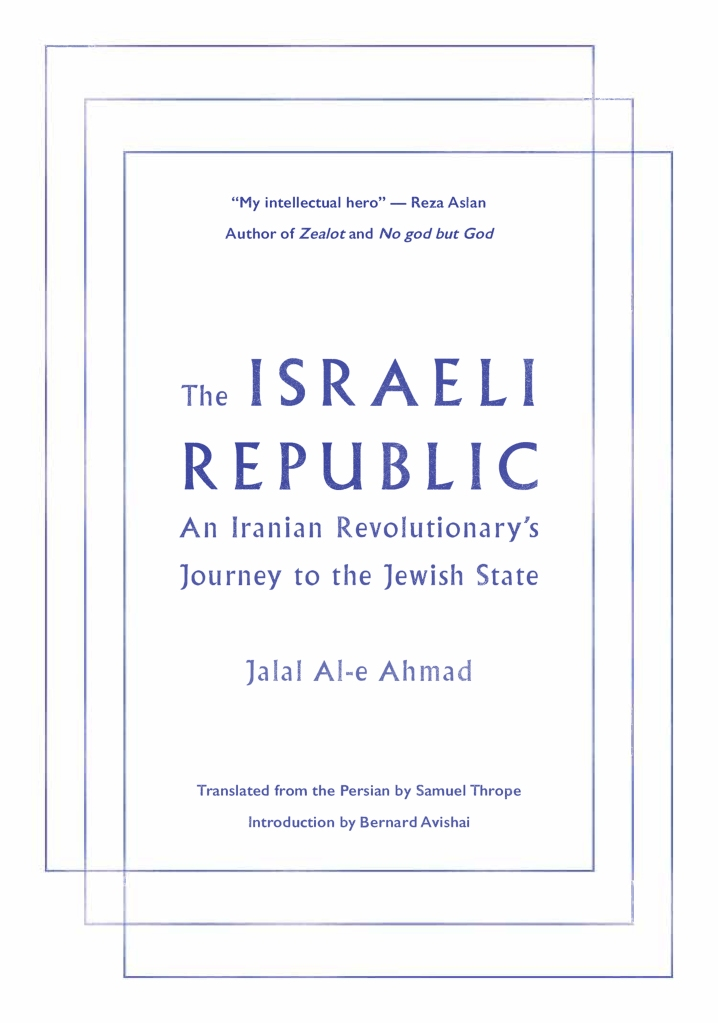 the-israeli-republic-by-jalal-al-e-ahmad-9781632061393